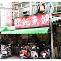 《台南》好味土魠魚羹 (1).JPG