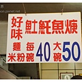 《台南》好味土魠魚羹 (2).JPG