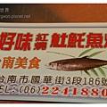 《台南》好味土魠魚羹 (16).JPG