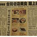 《台南》好味土魠魚羹 (17).JPG