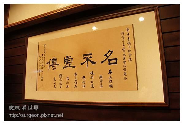 《台南》華味香鴨肉羹 (3).JPG