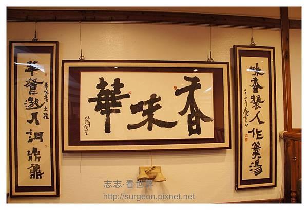 《台南》華味香鴨肉羹 (4).JPG