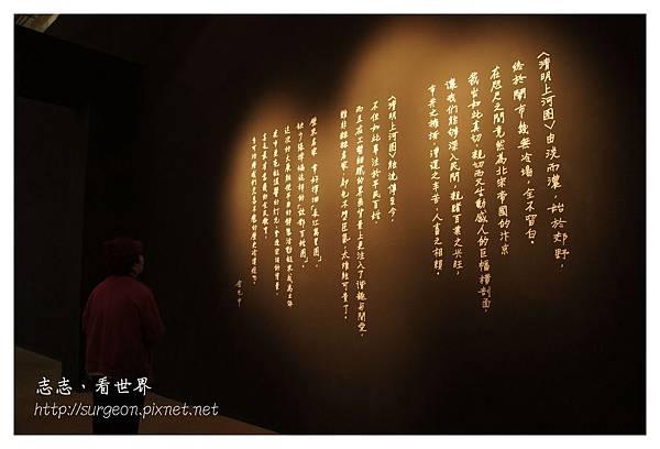 《台中》會動的清明上河圖 (3).JPG