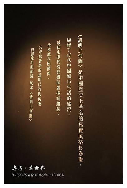 《台中》會動的清明上河圖 (4).JPG