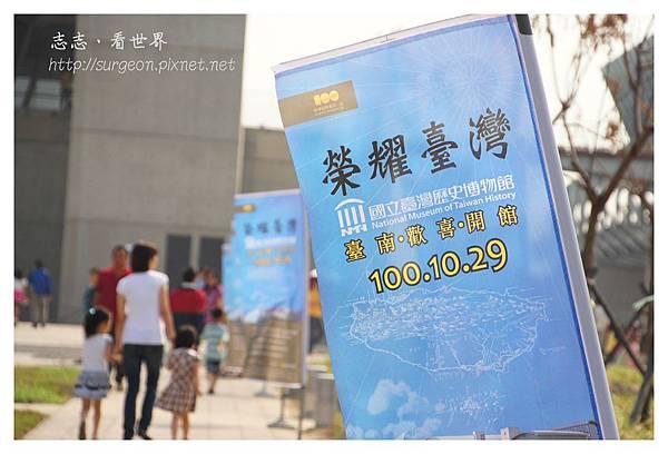 《台南》台灣歷史博物館 (5).JPG