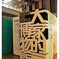 《台南》台灣歷史博物館 (7).JPG