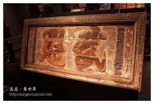 《台南》台灣歷史博物館 (20).JPG