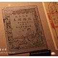 《台南》台灣歷史博物館 (27).JPG