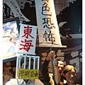 《台南》台灣歷史博物館 (36).JPG