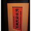 《台南》台灣歷史博物館 (38).JPG