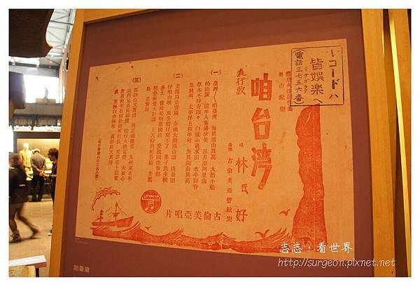 《台南》台灣歷史博物館 (58).JPG