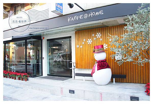 《台南》KAFFEE @ HOME 我在家‧咖啡 (2).JPG