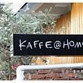 《台南》KAFFEE @ HOME 我在家‧咖啡 (3).JPG