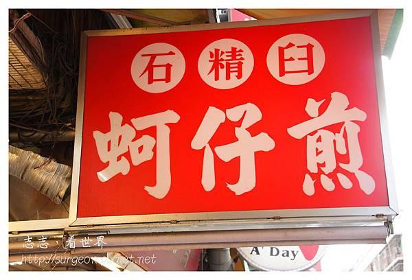《台南》石精臼蚵仔煎、香菇飯湯 (1).JPG