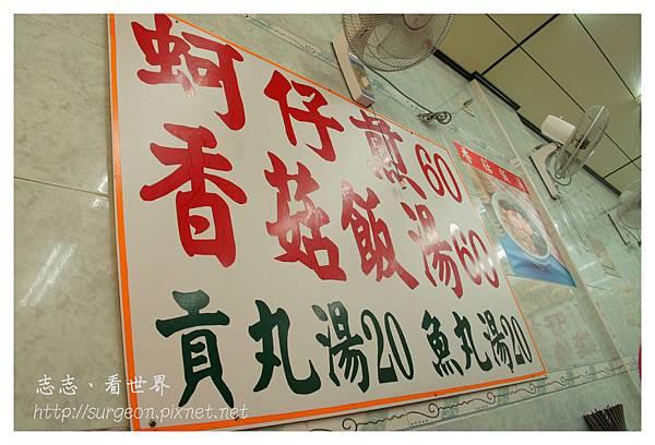 《台南》石精臼蚵仔煎、香菇飯湯 (2).JPG