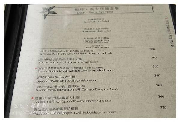 《台中》桃花源異國美食 (10).JPG
