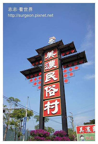 《高雄》美濃民俗村 (1).JPG