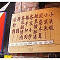 《高雄》美濃民俗村 (3).JPG