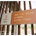 《高雄》寶來山璞傳說VILLA溫泉會館 (36).JPG