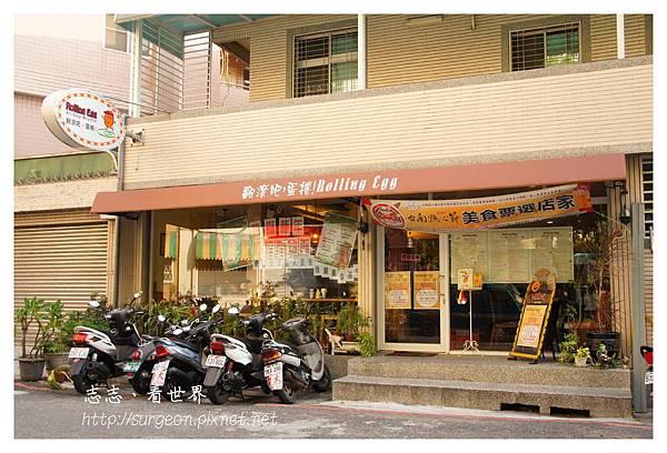 《台南》翻滾吧,蛋捲!Rolling Egg (2).JPG