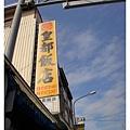 《高雄》甲仙皇都飯店 (1).JPG
