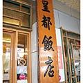 《高雄》甲仙皇都飯店 (3).JPG