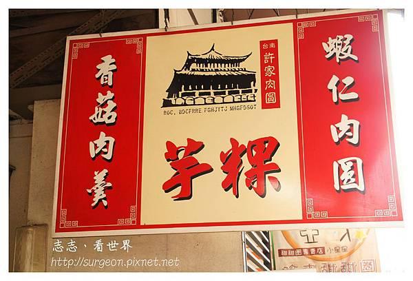 《台南》許家芋粿、蝦仁肉圓 (1).JPG