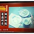 《台南》許家芋粿、蝦仁肉圓 (2).JPG
