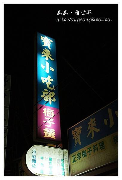 《高雄》寶來小吃部 (12).JPG