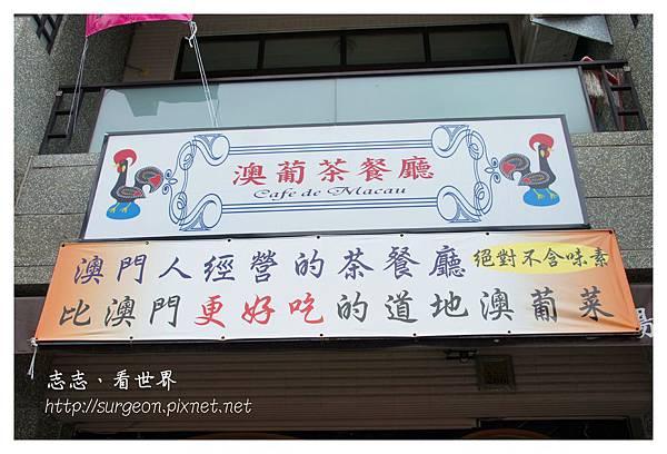 《高雄》澳葡茶餐廳 (1).JPG