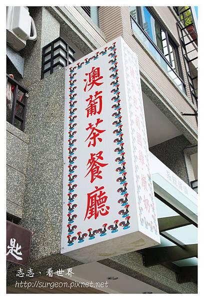 《高雄》澳葡茶餐廳 (2).JPG