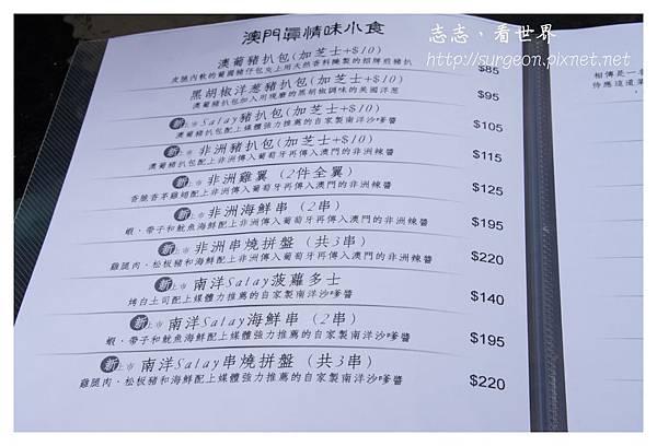 《高雄》澳葡茶餐廳 (5).JPG
