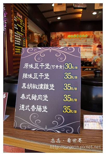 《台南》所長茶葉蛋 (4).JPG