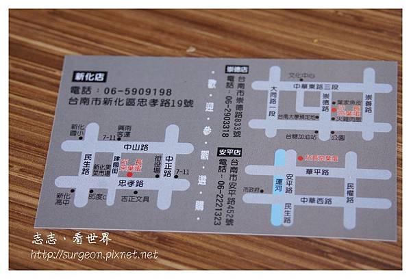 《台南》所長茶葉蛋 (17).JPG