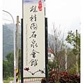 《台南》關子嶺林桂園石泉會館 (1).JPG