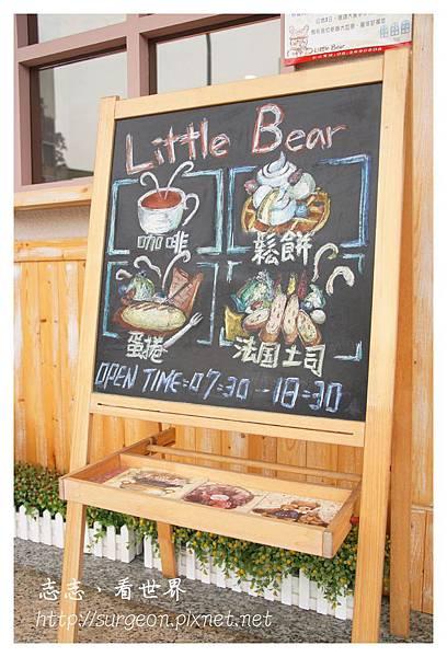《台南》Little Bear Tea Party & Shopping 輕食 (3).JPG