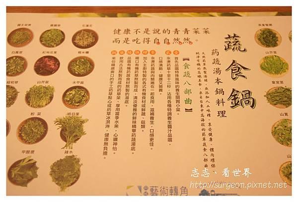 《台南》府城藝術轉角葯蔬湯本鍋料理 (7).JPG