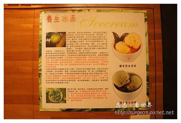 《台南》府城藝術轉角葯蔬湯本鍋料理 (22).JPG