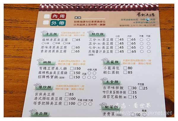 《台南》豪記臭豆腐 (1).JPG