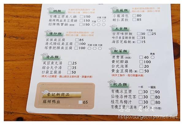 《台南》豪記臭豆腐 (2).JPG