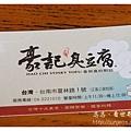 《台南》豪記臭豆腐 (3).JPG