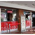 《台南》豪記臭豆腐 (4).JPG