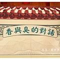 《台南》豪記臭豆腐 (17).JPG