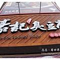 《台南》豪記臭豆腐 (19).JPG