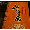《台南》關子嶺山頂居山產美食 (2).jpg