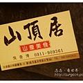 《台南》關子嶺山頂居山產美食 (18).jpg