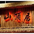《台南》關子嶺山頂居山產美食 (19).jpg