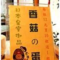 《台南》關子嶺香菇蛋 (1).jpg