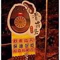 《台南》關子嶺香菇蛋 (5).jpg
