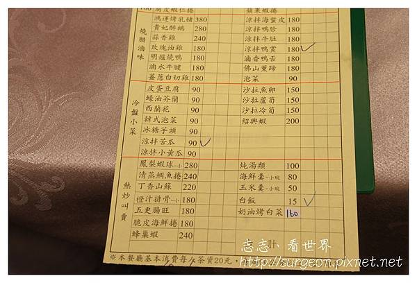 《台南》大大茶樓港式飲茶 (18).jpg